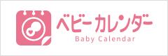 ベビーカレンダー | 妊娠・出産・育児の基礎知識、離乳食レシピ