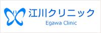 茨木市総持寺駅前町の内科・消化器科 胃カメラ|江川クリニック