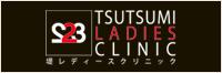 堤レディースクリニック | 大阪高槻市駅すぐの駅近の婦人科、堤レディースクリニック公式WEBサイト