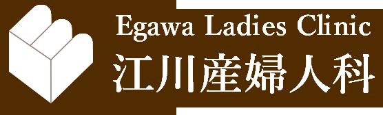 江川産婦人科医院